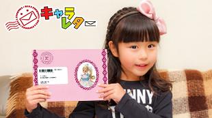 キャラクターから届く手紙『キャラレター』のイメージ