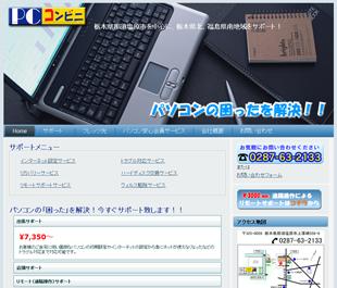 那須塩原市でパソコン修理はPCコンビニへ