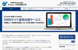 WEBサイト運用支援のイメージ