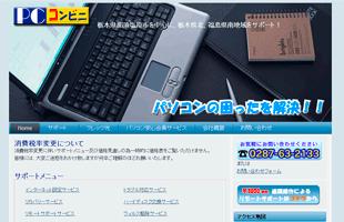 企業ITサポートのイメージ